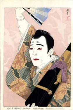 Thumbnail of Original Japanese Woodblock Print by Masamitsu, Ota